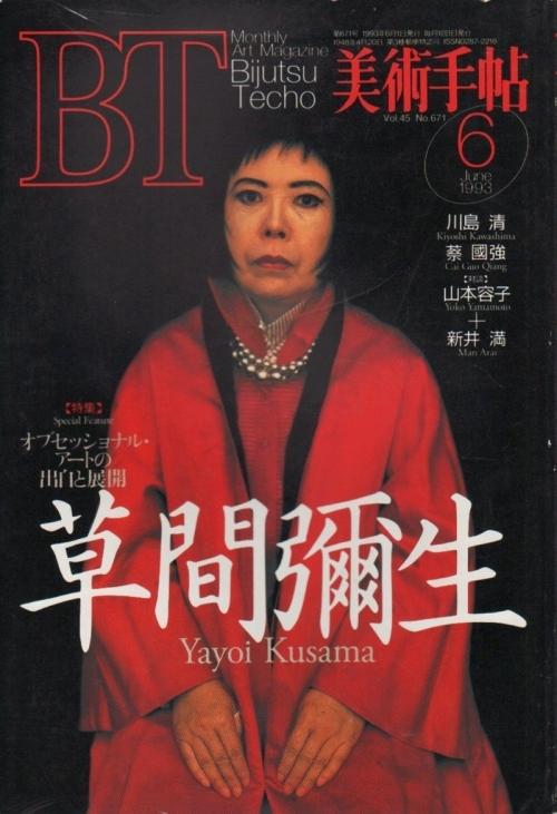 adf-web-magazine-bijutsu-techo-premium-1