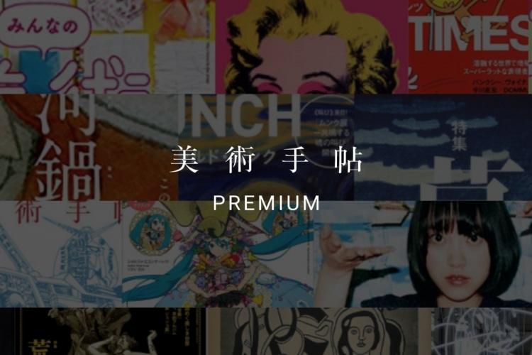 adf-web-magazine-bijutsu-techo-premium