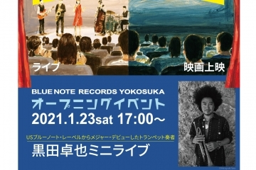 adf-web-magazine-blue-note-records-yokosuka-3