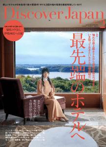 『Discover Japan』 2021年2月号「最先端のホテルへ」が発売