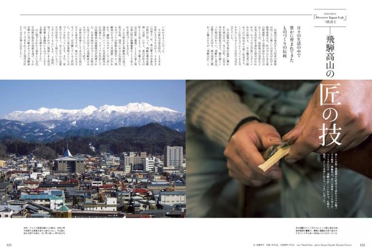adf-web-magazine-dicover-japan-hotel-3