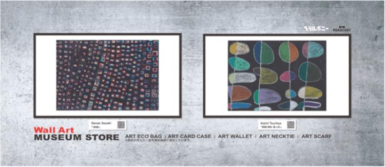 adf-web-magazine-heralbony-wall-art-museum-store-1