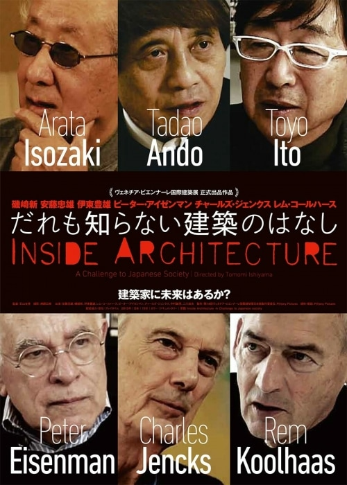 adf-web-magazine-kiyonari-kikutake-shimane-5