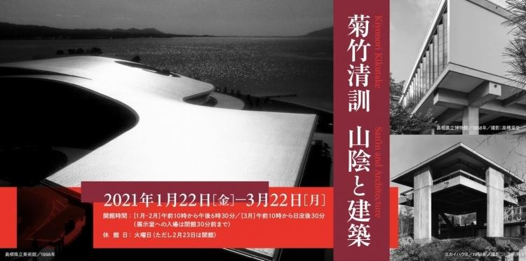 adf-web-magazine-kiyonari-kikutake-shimane