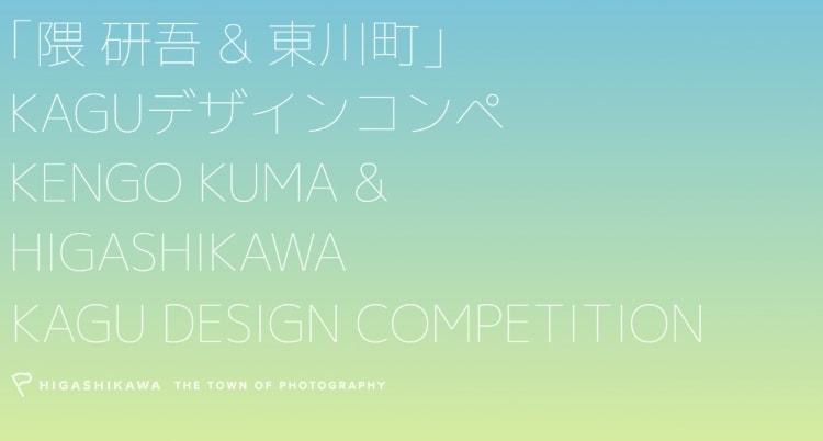 adf-web-magazine-kuma-kengo-higashikawa-kagu-design-competition-1