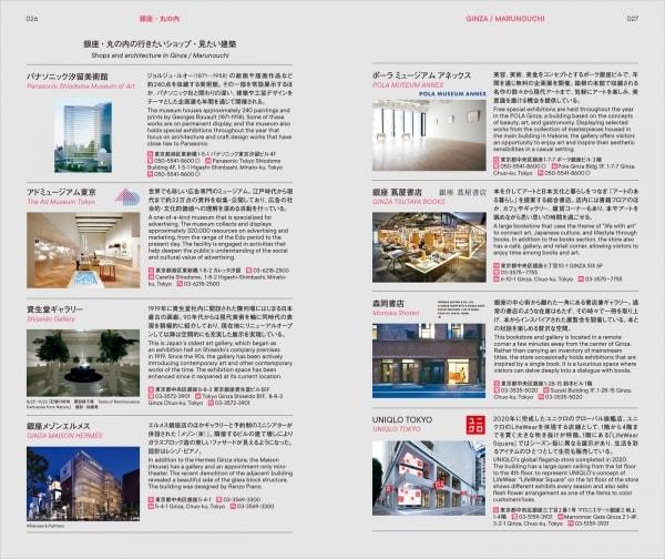 adf-web-magazine-must-visit-design-destinations-in-tokyo-2