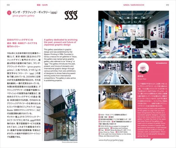 adf-web-magazine-must-visit-design-destinations-in-tokyo-3