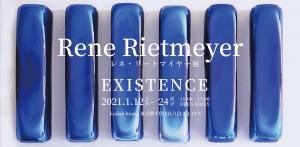 現代美術プラットフォームPersonal Structuresを主催するレネ・リートマイヤーの「EXISTENCE - kudan house」展が開催