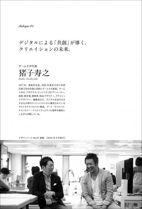 adf-web-magazine-sato-kashiwa-21-persons-dialogues-5
