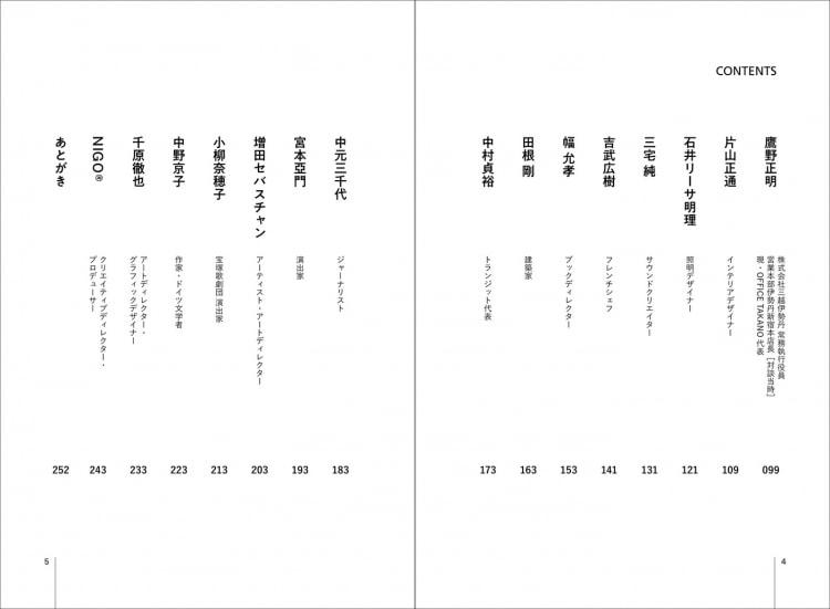 adf-web-magazine-sato-kashiwa-21-persons-dialogues-8