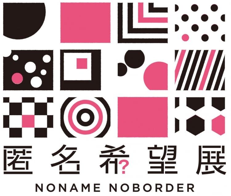 adf-web-magazine-tokumei-kibou-ten-5