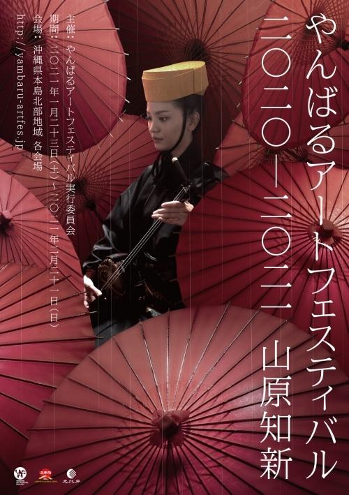 adf-web-magazine-yambaru-art-festival.jpg