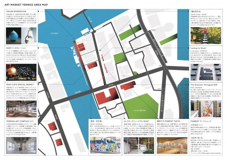 adf-web-magazine-art-market-tennoz-map