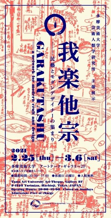 adf-web-magazine-garakutashu-1
