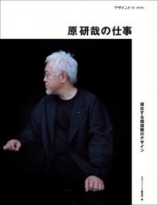 『原研哉の仕事』発売 日本を代表するアートディレクターのここ10年の仕事を徹底公開