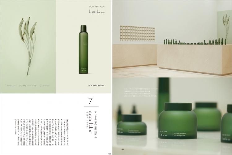 adf-web-magazine-hara-kenya-no-shigoto-6