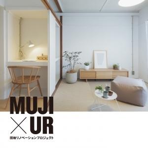 「MUJI ×UR 団地リノベーションプロジェクト」ニューノーマルに対応した新プランを発表