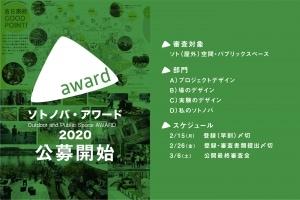 「ソトノバ・アワード2020」公募募集 - パブリックスペースプロジェクトを顕彰