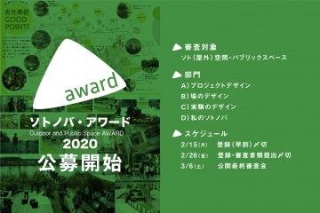 adf-web-magazine-sotonoba-2020-award