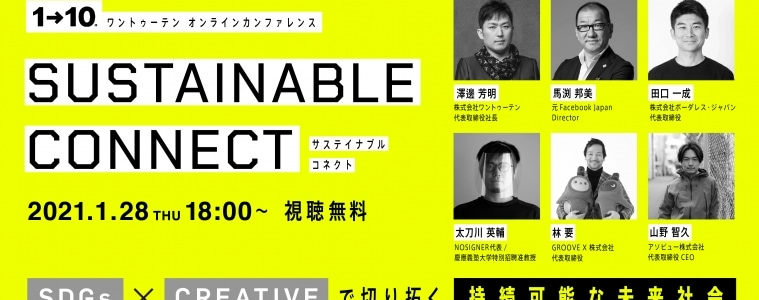 adf-web-magazine-sustainable-connect-online-conference