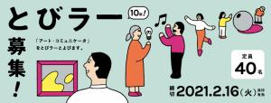 東京都美術館×東京藝術大学によるソーシャルデザインプロジェクト - 第10期「とびらプロジェクト」 とびラー(アート・コミュニケータ)募集