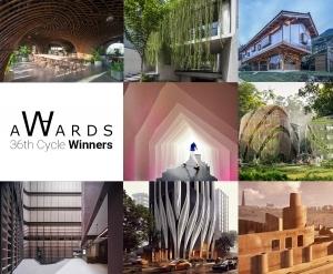 第36回 WA Awards 10+5+X 建築デザインアワード受賞作品発表