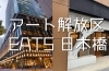 adf-web-magazine-art-liberation-zone-eats-nihonbashi