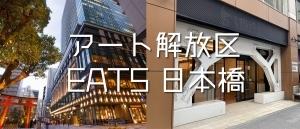 タグボートがアートイベント「アート解放区 EATS日本橋」を2021年3月19日から5月9日まで開催