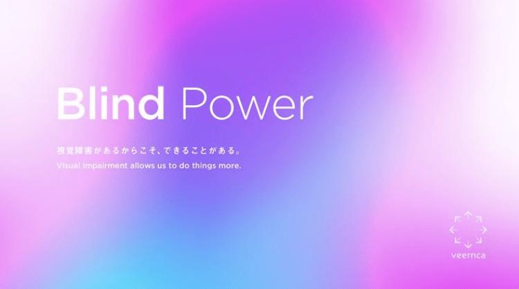 adf-web-magazine-blind-power-veernca