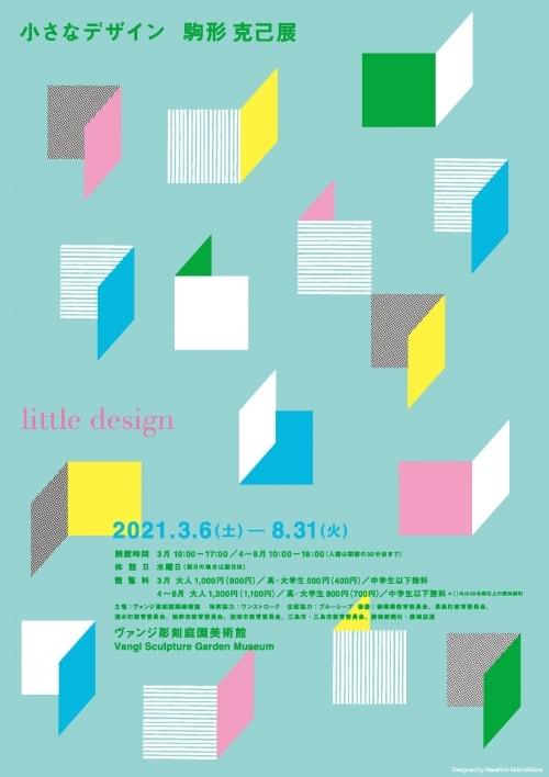 adf-web-magazine-katsumi-komagata-small-design-5