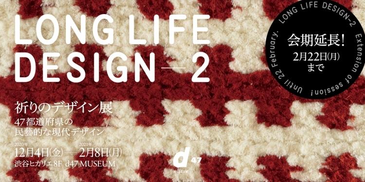adf-web-magazine-long-life-design-3