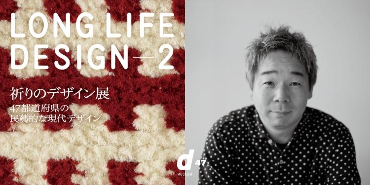 adf-web-magazine-long-life-design-4