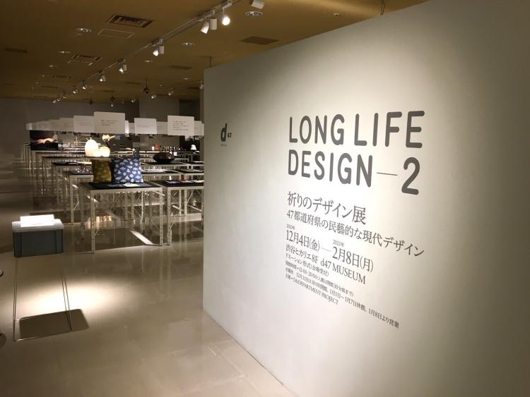 adf-web-magazine-long-life-design
