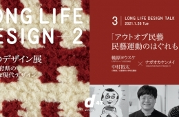 adf-web-magazine-long-life-design-8