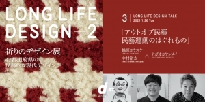 「LONG LIFE DESIGN 2 祈りのデザイン展」に込められたメッセージ