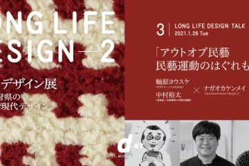 adf-web-magazine-long-life-design-8