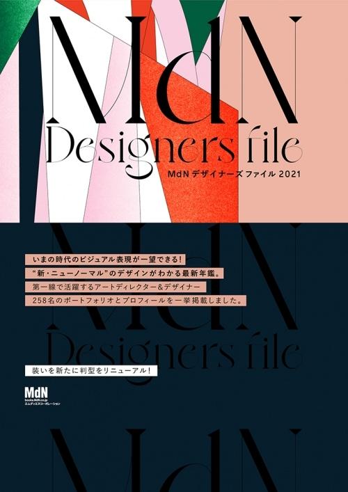 adf-web-magazine-mdn-designers-file-2021-1.jpg