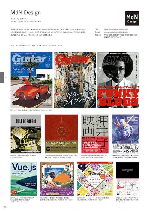 adf-web-magazine-mdn-designers-file-2021-2
