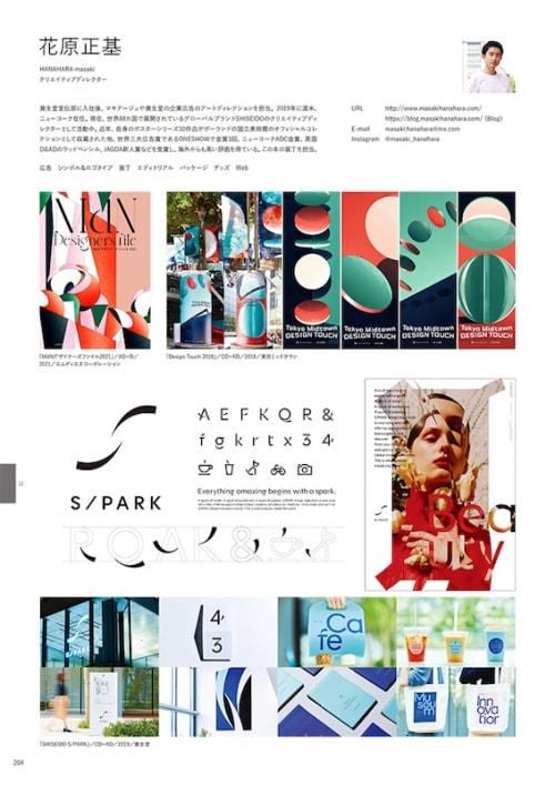 adf-web-magazine-mdn-designers-file-2021-3