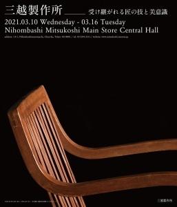三越製作所の110年の軌跡を貴重な資料で紹介ー「三越製作所 受け継がれる匠の技と美意識」日本橋三越本店で開催