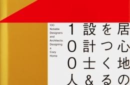 adf-web-magazine-notable-designers-architects-designing-a-crazy-house-1