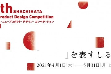 adf-web-magazine-shachihata-newproduct-design-competition-2021