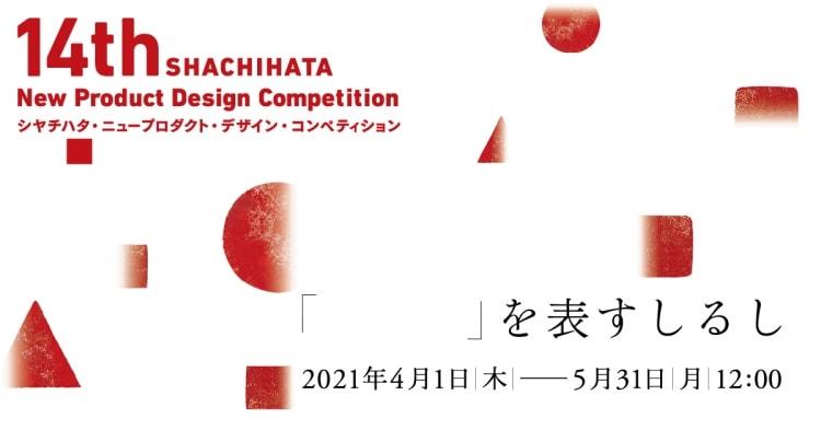 adf-web-magazine-shachihata-newproduct-design-competition-2021