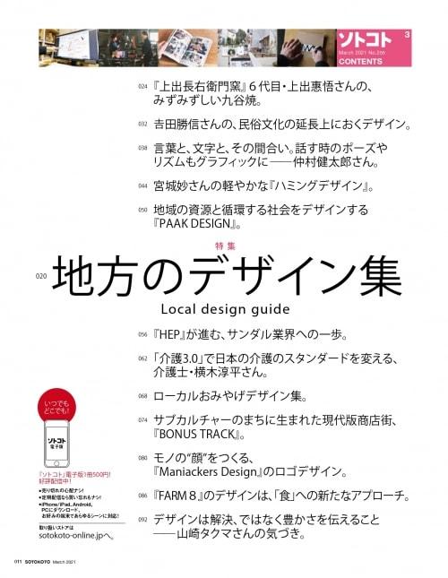 adf-web-magazine-soto-koto-2021-03-local-design-1