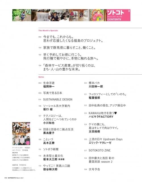 adf-web-magazine-soto-koto-2021-03-local-design-2
