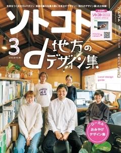 未来をつくるSDGsマガジン『ソトコト』2021年3月号 - 特集は「地方のデザイン集」