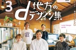 adf-web-magazine-soto-koto-2021-03-local-design