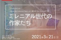 adf-web-magazine-terada-soko-what-inside-the-collectors-vault-main