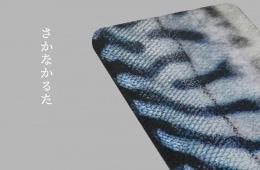 adf-web-magazine-tokyo-business-award-2020-6
