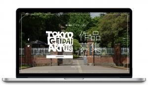 「東京藝大アートフェス 2021」箭内道彦教授プロデュースで2021年3月18日に開催